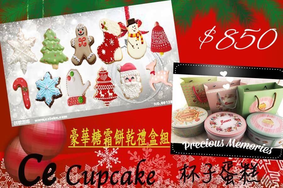 MERRY CHRISTMAS聖誕節~豪華款款 糖霜餅乾分享組盒
