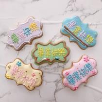 畢業快樂 糖霜餅乾 5片一組 5個顏色一組